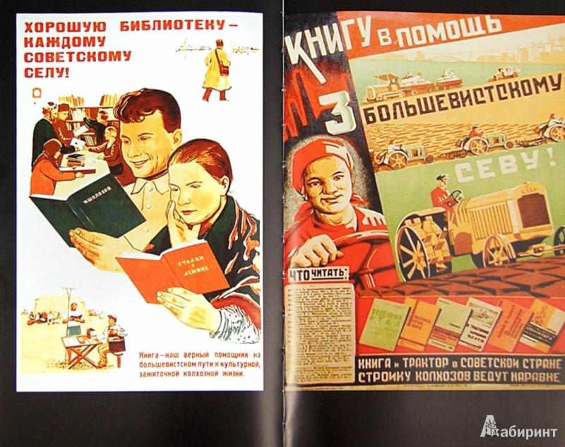 Иллюстрация 1 из 22 для Советская литература. Расширенный курс - Дмитрий Быков | Лабиринт - книги. Источник: Лабиринт