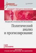 Политический анализ и прогнозирование. Учебное пособие для бакалавров