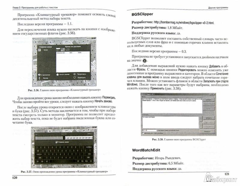 Иллюстрация 1 из 5 для 250 лучших бесплатных программ без страха для тех, кому за... (+DVD) - Виннер, Михайлова | Лабиринт - книги. Источник: Лабиринт