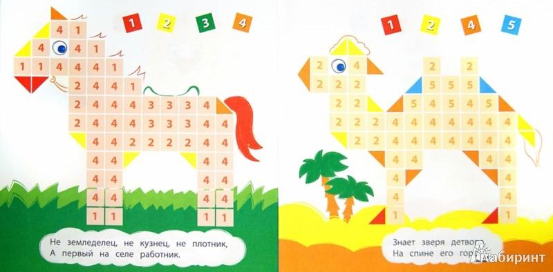 Иллюстрация 1 из 19 для Цифры | Лабиринт - книги. Источник: Лабиринт