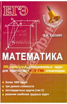 Математика: 200 вариантов разноуровневых задач для подготовки к ЭГЭ, ГИА, олимпиадам