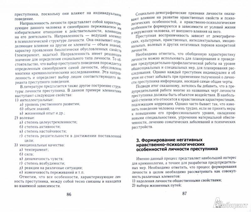 Иллюстрация 1 из 4 для Криминология: конспект лекций - Антон Селянин | Лабиринт - книги. Источник: Лабиринт