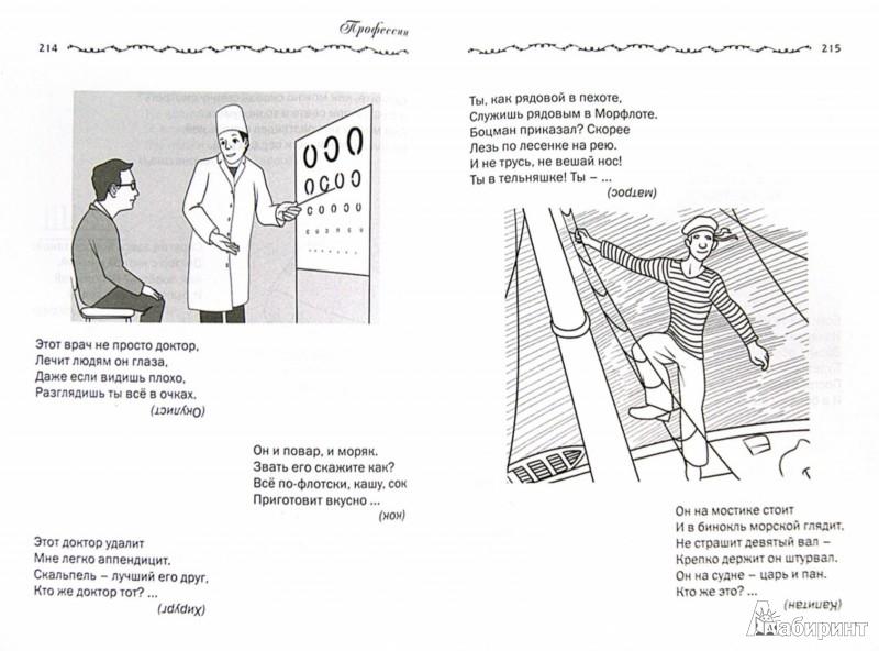 Иллюстрация 1 из 8 для Большая копилка загадок для девочек и мальчиков | Лабиринт - книги. Источник: Лабиринт