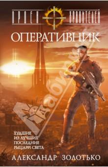 Орден Хранителей. Оперативник
