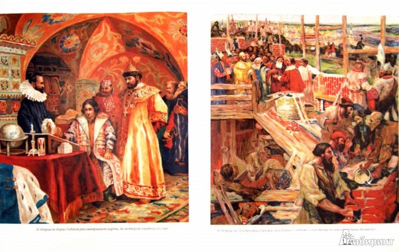 Иллюстрация 1 из 5 для История России в рассказах и иллюстрациях - Александра Ишимова | Лабиринт - книги. Источник: Лабиринт