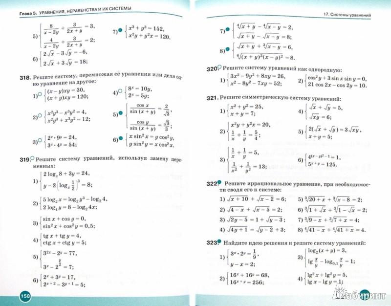 Иллюстрация 1 из 7 для Математика. Алгебра и начала математического анализа, геометрия. 11 класс. Учебник. Вертикаль.ФГОС - Муравин, Муравина | Лабиринт - книги. Источник: Лабиринт