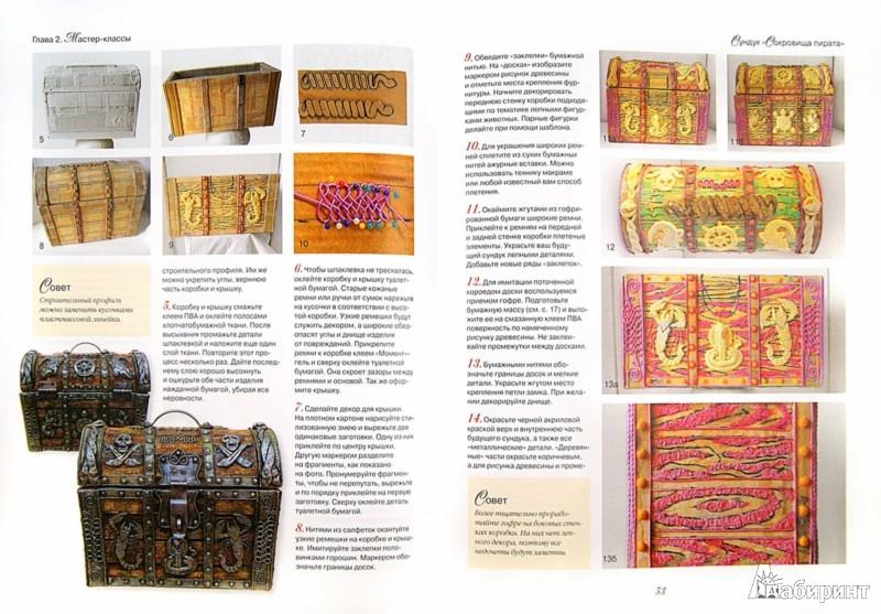 Иллюстрация 1 из 13 для Техника пейп-арт - Татьяна Сорокина | Лабиринт - книги. Источник: Лабиринт