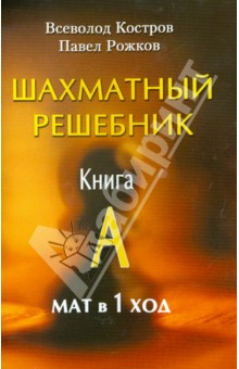 Шахматный решебник . Книга А. Мат в 1 ход шахматный решебник книга а мат в 1 ход