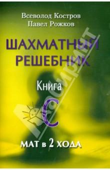 Шахматный решебник. Книга С. Мат в 2 хода шахматный решебник книга а мат в 1 ход
