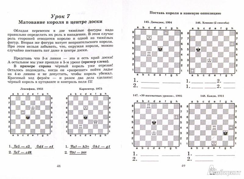 Иллюстрация 1 из 4 для Шахматный решебник. Книга С. Мат в 2 хода - Костров, Рожков | Лабиринт - книги. Источник: Лабиринт