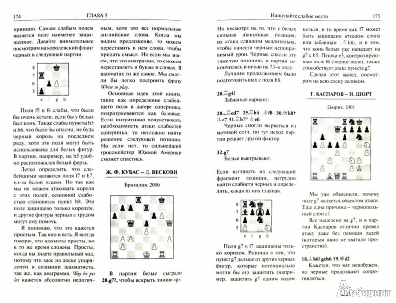 Иллюстрация 1 из 14 для Атака в шахматной партии. Том 1 - Якоб Огард   Лабиринт - книги. Источник: Лабиринт