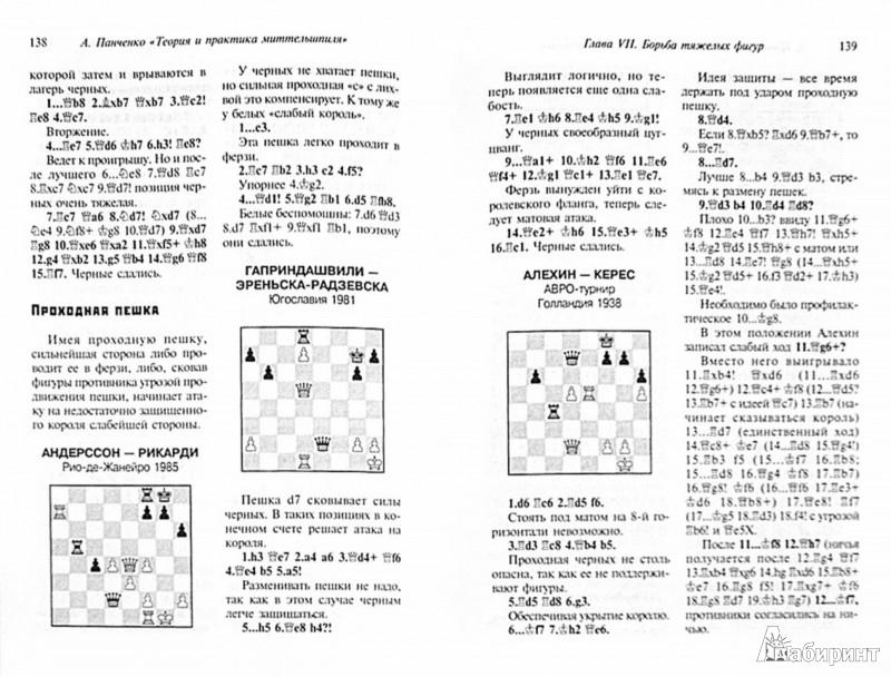 Иллюстрация 1 из 6 для Шахматы. Теория и практика миттельшпиля - Александр Панченко | Лабиринт - книги. Источник: Лабиринт
