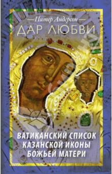 Дар Любви. Ватиканский список Казанской иконы Божьей Матери памятники казанской старины