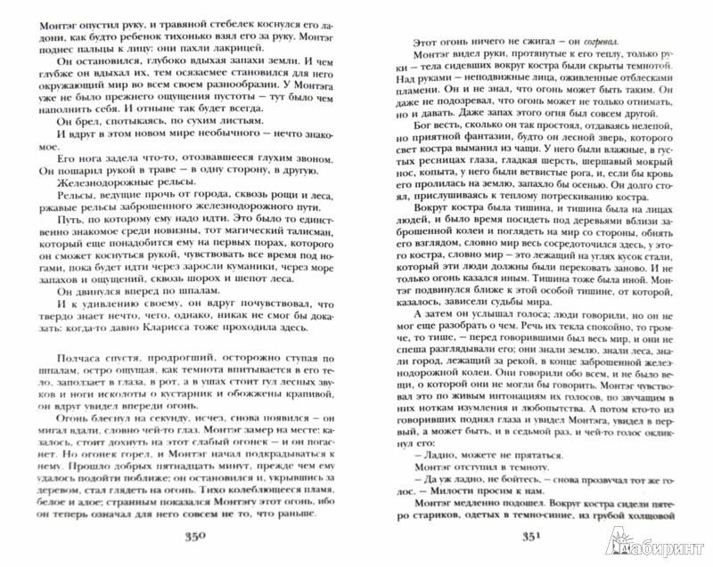 Иллюстрация 1 из 18 для 451' по Фаренгейту. Механизмы радости - Рэй Брэдбери   Лабиринт - книги. Источник: Лабиринт