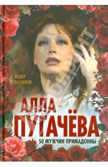 Алла Пугачева. 50 мужчин Примадонны тайная жизнь михаила шолохова документальная хроника без легенд