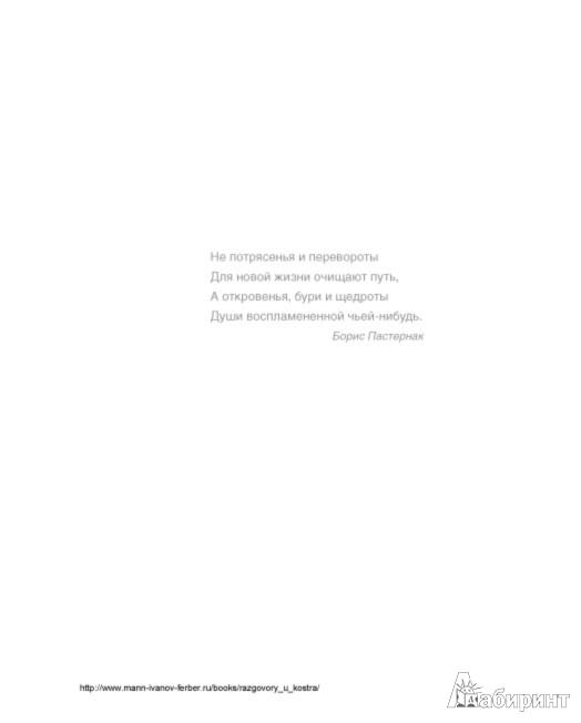 Иллюстрация 1 из 18 для Разожги огонь! Искренние советы для тех, кто ищет свой путь - Даниэлла Лапорт   Лабиринт - книги. Источник: Лабиринт
