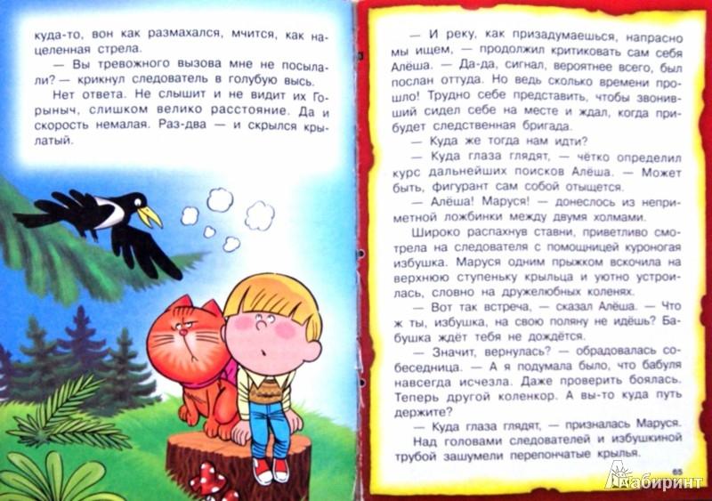 Иллюстрация 1 из 16 для Там ступа с Бабою Ягой - Николай Темкин | Лабиринт - книги. Источник: Лабиринт