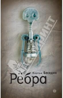 Ребра ирина горюнова как написать книгу и стать известным советы писателя и литературного агента