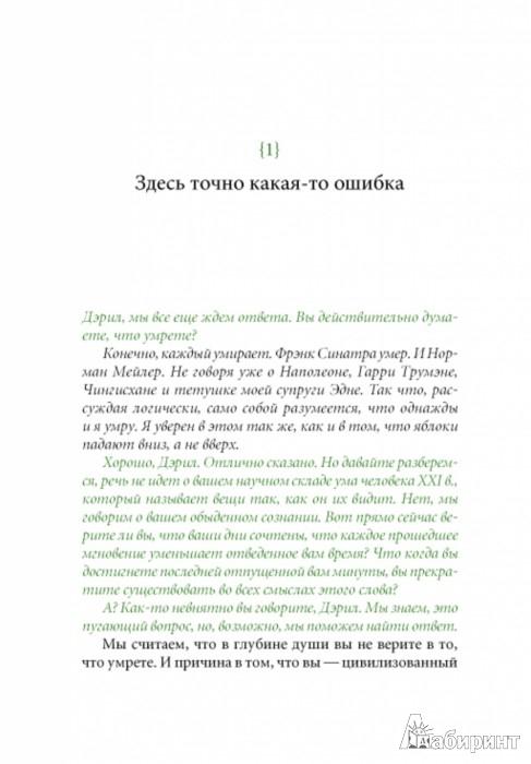 Иллюстрация 1 из 10 для Хайдеггер и гиппопотам входят в райские врата. Жизнь, смерть и жизнь после смерти - Каткарт, Клейн | Лабиринт - книги. Источник: Лабиринт