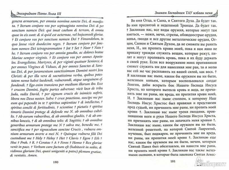 Иллюстрация 1 из 11 для Книга запретных Гримуаров | Лабиринт - книги. Источник: Лабиринт