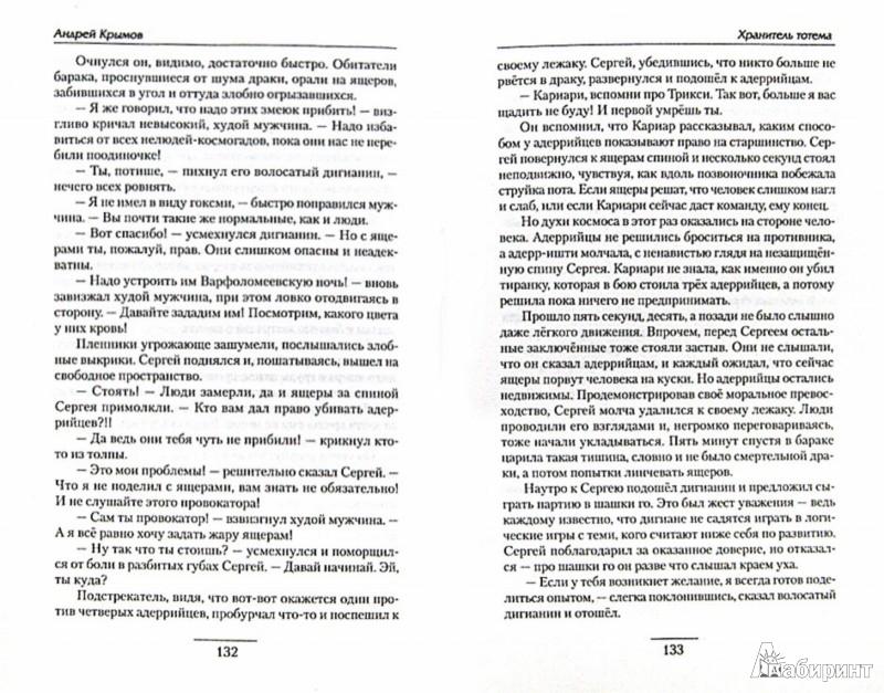 Иллюстрация 1 из 6 для Хранитель тотема - А. Крымов | Лабиринт - книги. Источник: Лабиринт