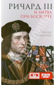 Ричард III и битва при Босворте браун е ричард iii и его время роковой король эпохи войн роз