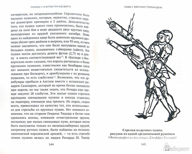Иллюстрация 1 из 31 для Ричард III и битва при Босворте - Питер Хэммонд | Лабиринт - книги. Источник: Лабиринт