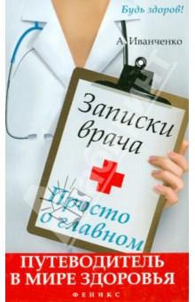 Записки врача. Просто о главном: путеводитель в мире здоровья
