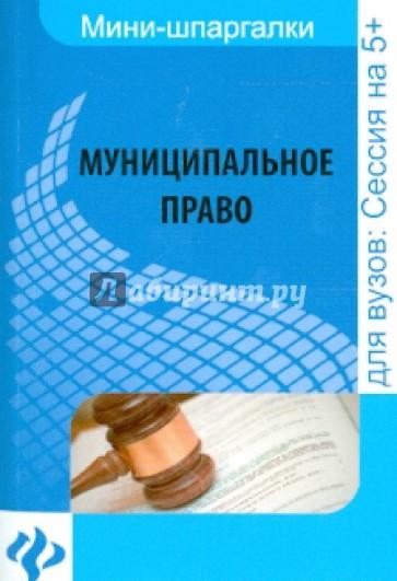 Шпаргалки По Подготовке К Экзамену По Муниципальному Праву
