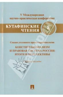 Конституционализм и правовая система России. Итоги и перспективы. Сборник докладов