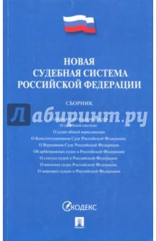 Новая судебная система Российской Федерации. Сборник