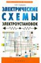 Обложка Электрические схемы электроустановок: составление и монтаж. Практическое пособие электрикам