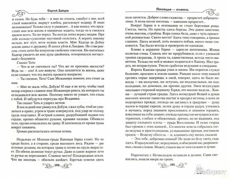 Иллюстрация 1 из 16 для Побеждая - оглянись - Сергей Зайцев | Лабиринт - книги. Источник: Лабиринт