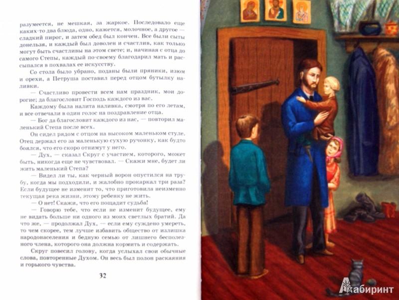 Иллюстрация 1 из 17 для Светлое Воскресение - Алексей Хомяков | Лабиринт - книги. Источник: Лабиринт