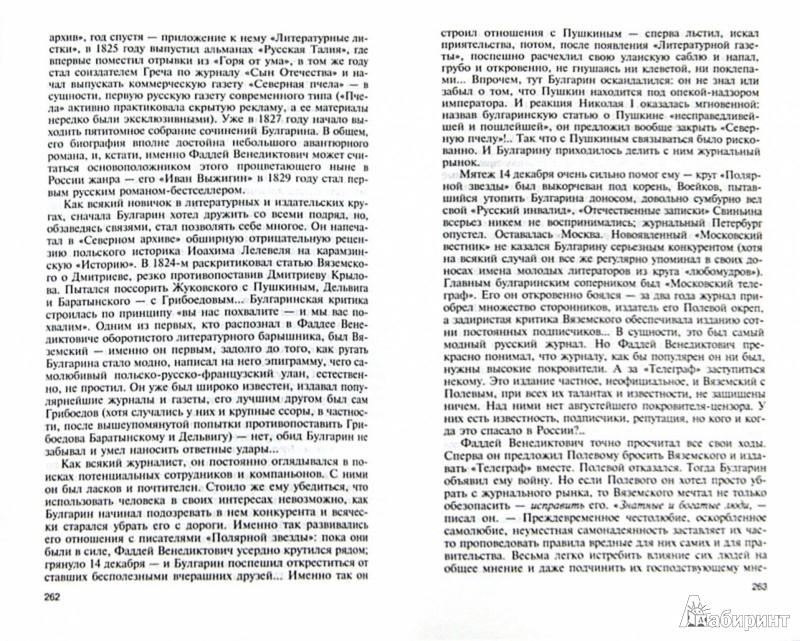 Иллюстрация 1 из 10 для Вяземский - Вячеслав Бондаренко   Лабиринт - книги. Источник: Лабиринт