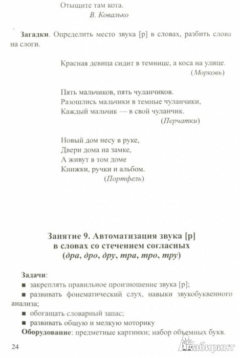 Иллюстрация 1 из 10 для Учимся правильно произносить звуки. Веселая школа - Дунаева, Зяблова | Лабиринт - книги. Источник: Лабиринт