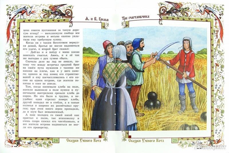 Иллюстрация 1 из 14 для Гном-Тихогром. Три счастливчика - Гримм Якоб и Вильгельм | Лабиринт - книги. Источник: Лабиринт