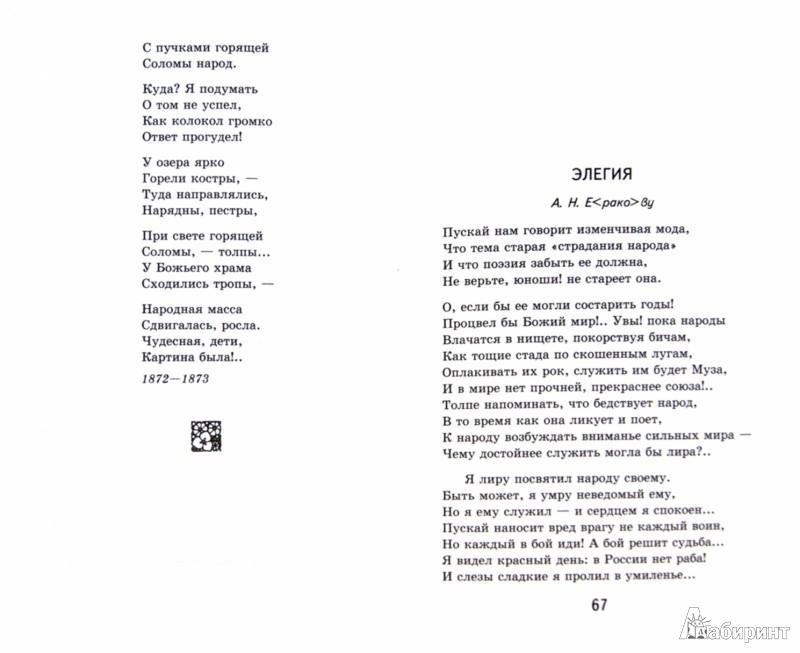 Иллюстрация 1 из 18 для Дедушка Мазай и зайцы - Николай Некрасов | Лабиринт - книги. Источник: Лабиринт