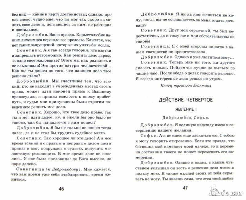 Иллюстрация 1 из 11 для Недоросль - Денис Фонвизин | Лабиринт - книги. Источник: Лабиринт