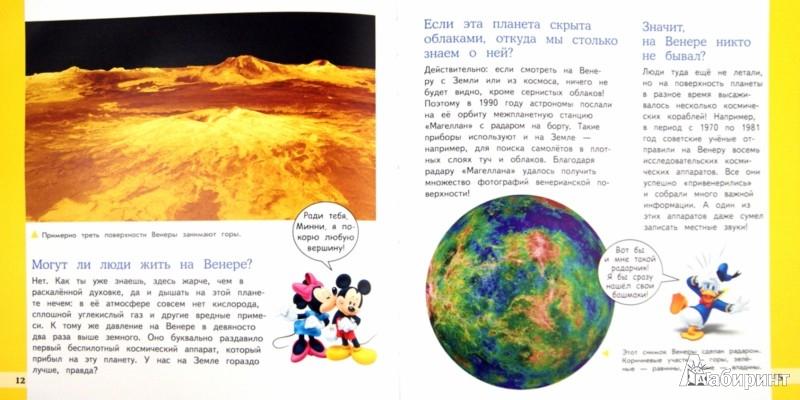 Иллюстрация 1 из 12 для Планеты | Лабиринт - книги. Источник: Лабиринт