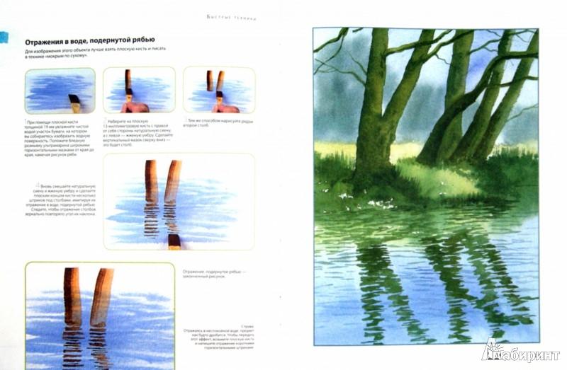 Иллюстрация 1 из 26 для Рисуем воду акварелью за 30 минут - Терри Харрисон | Лабиринт - книги. Источник: Лабиринт