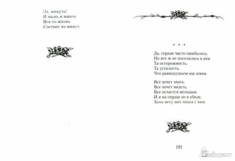 Иллюстрация 1 из 16 для Ты - рядом, и все прекрасно... - Юлия Друнина   Лабиринт - книги. Источник: Лабиринт
