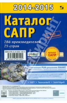 Каталог САПР. Программы и производители 2014-2015 каталог батик 2014