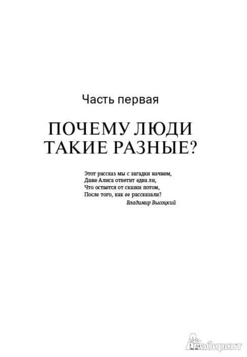 Иллюстрация 1 из 6 для Бизнес - это психология: Психологические координаты жизни современного делового человека - Марина Мелия | Лабиринт - книги. Источник: Лабиринт