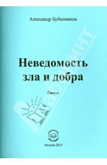Бубенников Александр Николаевич » Неведомость зла и добра. Стихи