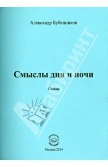 Бубенников Александр Николаевич » Смыслы дня и ночи. Стихи