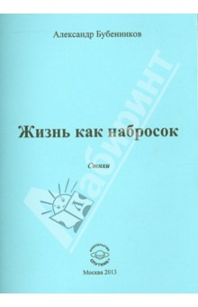 Бубенников Александр Николаевич » Жизнь как набросок. Стихи