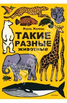 Такие разные животные книги издательство аст большая новогодняя книга