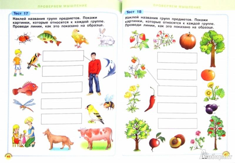 Иллюстрация 1 из 6 для 200 игр, заданий и тестов для подготовки ребёнка к школе - Олеся Жукова | Лабиринт - книги. Источник: Лабиринт