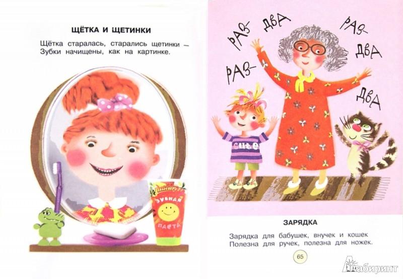 Иллюстрация 1 из 20 для Мы подружились в детском саду - Петр Синявский | Лабиринт - книги. Источник: Лабиринт